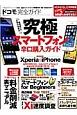 ドコモ 完全ガイド 完全ガイドシリーズ40 究極スマートフォン辛口購入ガイド