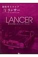 三菱 ランサー<増刷版> 絶版車カタログシリーズ88