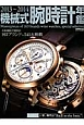機械式腕時計年鑑 2013~2014 本格機械式腕時計163ブランド、543本掲載