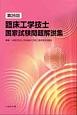第26回 臨床工学技士 国家試験問題解説集
