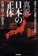 真説日本の正体 封印された謀略の裏面史を紐解く