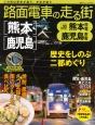 路面電車の走る街 熊本市電・鹿児島市電 この街は歴史が違う、文化が違う(10)