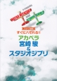 アカペラ曲集 すぐにハモれる!! アカペラ 宮崎駿&スタジオジブリ