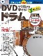 DVDで今日から叩ける!かんたんドラム DVD付 人気ソング14曲収録!