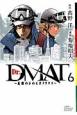 Dr.DMAT~瓦礫の下のヒポクラテス~ (6)
