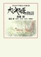 かぐや姫の物語 スタジオジブリ絵コンテ全集20