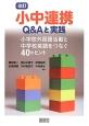 小中連携 Q&Aと実践<改訂> 小学校外国語活動と中学校英語をつなぐ40のヒント