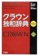 クラウン独和辞典<第5版> CD付