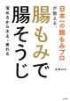 日本一の腸もみプロが教える、腸もみで腸そうじ 溜めるから太る・疲れる