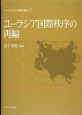 ユーラシア国際秩序の再編 シリーズ・ユーラシア地域大国論3