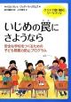 いじめの罠にさようなら クラスで取り組むワークブック 安全な学校をつくるための子ども間暴力防止プログラム