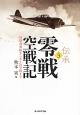 伝承・零戦空戦記 特別攻撃隊から本土防空戦まで (3)
