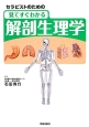 セラピストのための 見てすぐわかる解剖生理学