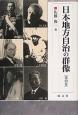 日本地方自治の群像 (4)