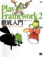 Play Framework2 徹底入門 JavaではじめるアジャイルWeb開発