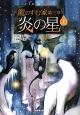 龍のすむ家 炎の星(上) (3)
