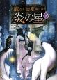 龍のすむ家 炎の星(下) (3)