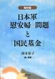 日本軍「慰安婦」問題と「国民基金」 資料集