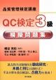 QC検定 3級 模擬問題集 品質管理検定講座