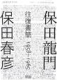 保田龍門 保田春彦 往復書簡 1958-1965