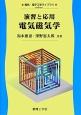 演習と応用 電気磁気学 電気・電子工学ライブラリ別巻1