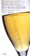 シャンパーニュ・データブック 2014 日本で買える、飲める300メゾン