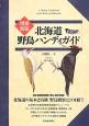 北海道 野鳥ハンディガイド<増補新版>