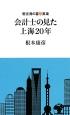 会計士の見た上海20年 駐在員の喜怒哀楽