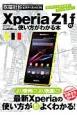 Xperia Z1 fの使い方がわかる本 家電批評ビギナーズバイブル