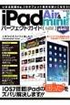 iPad Air&mini Retinaパーフェクトガイド au、SoftBank Wi-Fi版全対応