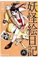 奇異太郎少年の妖怪絵日記 (6)