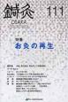 鍼灸 OSAKA 29-3 2013.Autumn 特集:お灸の再生 (111)
