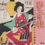 夢二の歌(セノオ楽譜表紙絵による歌曲集) ~竹久夢二生誕130年記念 Songs by Yumeji Takehisa