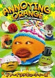 ANNOYING ORANGE ~アノーイングオレンジの胸やけ気味な大冒険~ アノーイングキューティー編