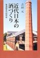 近代日本の酒づくり 美酒探求の技術史