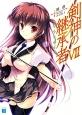 剣神の継承者-サクシード- (7)