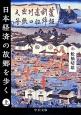 日本経済の故郷-ふるさと-を歩く(上)