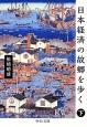 日本経済の故郷-ふるさと-を歩く(下)