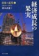 経済成長の果実 日本の近代7 1955~1972