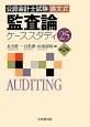 公認会計士試験 論文式 監査論<第2版> ケーススタディ25