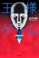 王様ゲーム 再生-REBORN-9.24