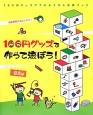 100円グッズで作って遊ぼう! 遊具編 自由研究にもピッタリ!