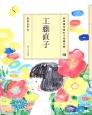 工藤直子 日本語を味わう名詩入門18