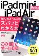 iPad mini Retinaディスプレイモデル iPad Air 知りたいことがズバッとわかる本 iOS7対応
