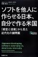 ソフトを他人に作らせる日本、自分で作る米国 「経営と技術」から見た近代化の諸問題