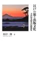 江戸の旅と出版文化 シリーズ日本の旅人 寺社参詣史の新視角