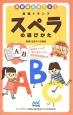 英語トランプ スペラの遊びかた 10のゲームが遊べるカードと中学英単語集付き 英語脳を育てる!