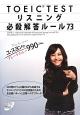 TOEIC TEST リスニング 必殺解答ルール73 ユ・スヨンのブレークスルー990