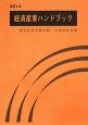 経済産業ハンドブック 2014 経済産業省職員録・主要団体名簿