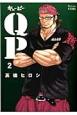 QP<完全版> (2)